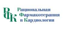 журнал Рациональная Фармакотерапия в Кардиологии