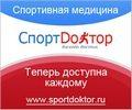 Журнал Спортивный доктор