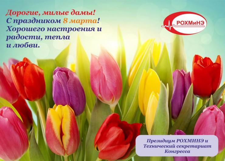 Уважаемые Женщины, поздравляем вас с прекрасным праздником, международным женским днём!